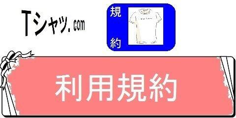 オリジナルTシャツの通販サイトレディーS・利用規約(カテゴリ)画像