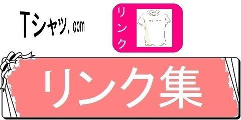 オリジナルTシャツの通販サイトレディーS・リンク集(カテゴリ)画像