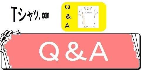 オリジナルTシャツの通販サイトレディーS・Q&A(カテゴリ)画像