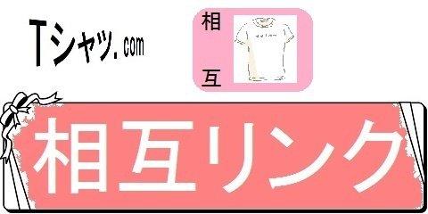 オリジナルTシャツの通販サイトレディーS・相互リンク(カテゴリ)画像