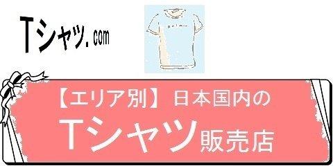 オリジナルTシャツの通販サイトレディーS・【エリア別】日本国内のTシャツ販売店(カテゴリ)画像