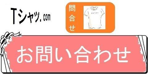 オリジナルTシャツの通販サイトレディーS・お問い合わせ(カテゴリ)画像