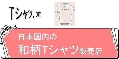 オリジナルTシャツの通販サイトレディーS・和柄Tシャツ総合案内(カテゴリ)画像