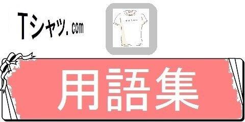 オリジナルTシャツの通販サイトレディーS・用語集(カテゴリ)画像