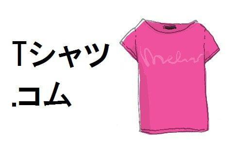 Tシャツ・記事 画像